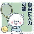 くまぽこテニス*メッセージスタンプ