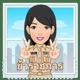 ข้าราชการหญิงไทย สติกเกอร์ข้อความ