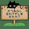 黒猫のかつおぶしが3番目に好きメッセージ