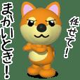 和歌山弁の柴犬