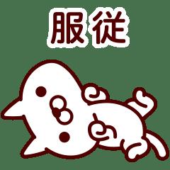 服従にゃんこ - LINE スタンプ |...