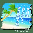 メッセージ★大人のビーチリゾート2