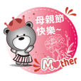 Very Bear_ Happy Mother's Day