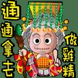 Wu Mei Niang II