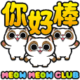 Meow Meow Club Animated - Siamese