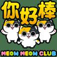 Meow Meow Club Animated - Tortoiseshell