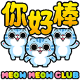 Meow Meow Club Animated - Aqua