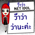 """WaWa """"Net Idol"""""""