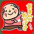 こめやんちのおやじとおかん 5 (上越 方言)