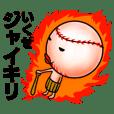 野球の神様 ボールボーン君2