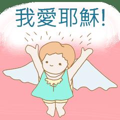 耶穌的小天使