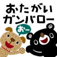BURAKUMA-Let's do our best together