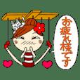 Honorific of puppet Ayako
