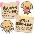 kawaii girly memo poodle
