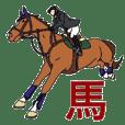 馬好きスタンプ ~乗馬編~ 第3弾