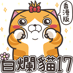 白爛貓17☆三八阿花一朵花☆ (香港版)