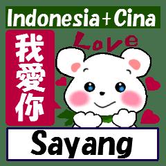 中文(繁體)+印尼文 熊