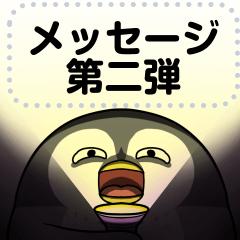 太っちょペンギン メッセージスタンプ 2号