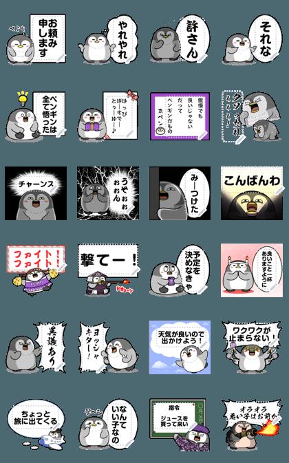 Fat Penguin message sticker 2