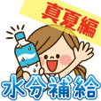 かわいい主婦の1日【真夏編】
