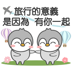 ペンギン軍団-旅行の意味