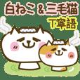 しろねこ&三毛猫♥丁寧パック【ゆる日常】