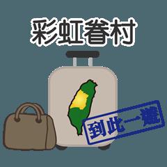 スーツケースを歩く台湾を運ぶ