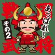 Sengoku Busho/Samurai Stickers -Vol.2-