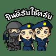 เรารักตำรวจ