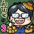 ต๊อด3 นักลงทุนหุ้นหน้าใหม่ หัวใจเม่า!!