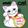 cat Good