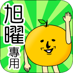 【旭曜】專用 名字貼圖 橘子