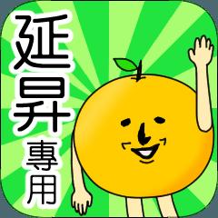 【延昇】專用 名字貼圖 橘子