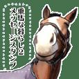 乗馬な暮らし2 メッセージスタンプ