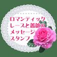 薔薇と白レースの清楚なメッセージ3