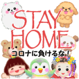 STAY HOME コロナに負けるな!