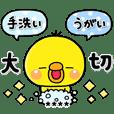 【カスタム】しろまる無難なぴっぴ気遣い