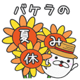 Summer vacation of stickers