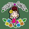 Miss Lumduan
