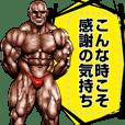 筋肉マッチョ メッセージスタンプ 2
