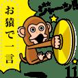 お猿で一言☆シンバルおさる 11
