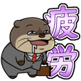 Fat Otter tired sticker