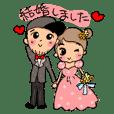 みーちゃんの新婚生活【日常編】
