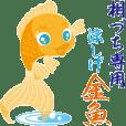 相づち専用涼しげ金魚