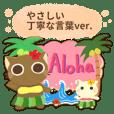 【ハワイアン】ねこのマロちゃん