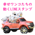 Happiness dogs' moving LINE stickers