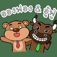 Ongfong & Oufu, Investor partner