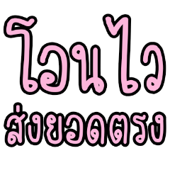 Ban share pastel colorful chat sticker