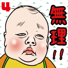Cute!Invective baby 4
