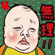 毒舌おもしろ赤ちゃん4